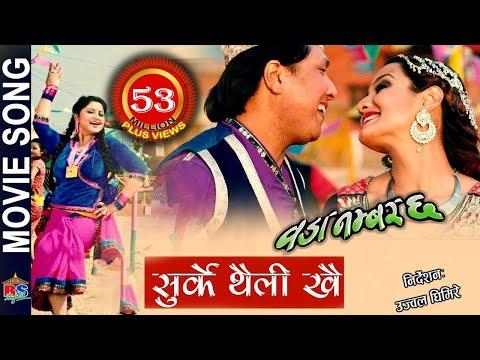 Xxx Mp4 SURKE THAILI KHAI By Rajan Raj Shiwakoti Woda Number 6 Ft Deepak Raj Dipa Shree Priyanka 3gp Sex
