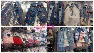 #x202b;#أسعار#لبس#العيد#للأطفال أطقم جينز كامل بناطيل و برموده و جيبات تول #قناة_أم_نور#x202c;lrm;