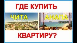 АНАПА или ЧИТА? Где и за сколько покупать квартиру?