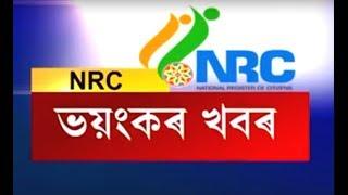 Assam NRC Latest News I Real Fact About NRC Assam 2017