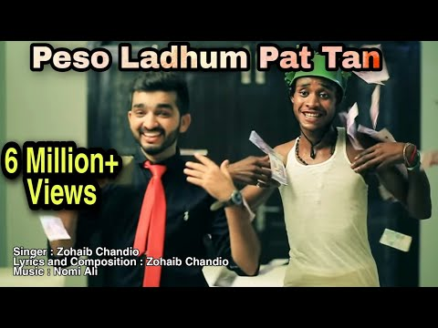 Xxx Mp4 Peso Ladhum Pat Tan By Zohaib Chandio Sindhi Comedy Song 3gp Sex