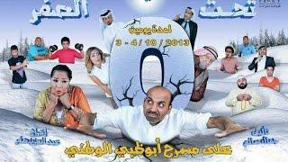 مسرحية تحت الصفر - كامله | طارق العلي