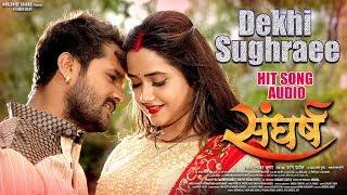 DEKHI SUGHRAEE   Khesari Lal Yadav   Hit Song   2018   SANGHARSH
