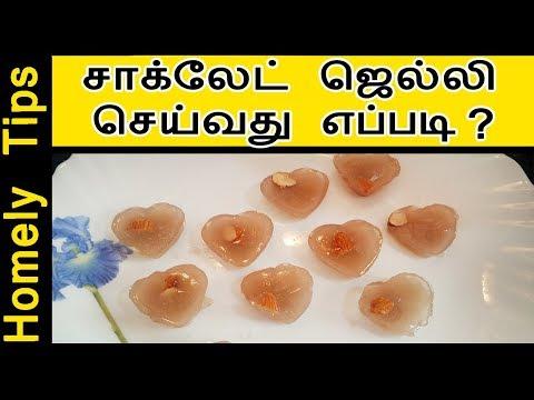 சாக்லேட் ஜெல்லி செய்வது எப்படி ? Chocolate jelly recipe in tamil | How to make chocolate in tamil