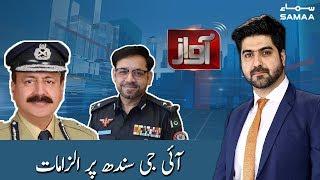 IG Sindh pe ilzamaat | Awaz | SAMAA TV | 16 January 2020