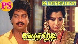Download Manaivi Ready | மனைவி ரெடி | Pandiarajan Full Tamil Comedy Movie | Tamil rare Comedy Movie | Video