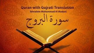 Ibrahim Muhammad Al Madani - Surah Boroj - Quran With Gujrati Translation
