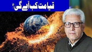 Qayamat Kab Aye Gi - Ilm o Hikmat - 15 April 2018 | Dunya News