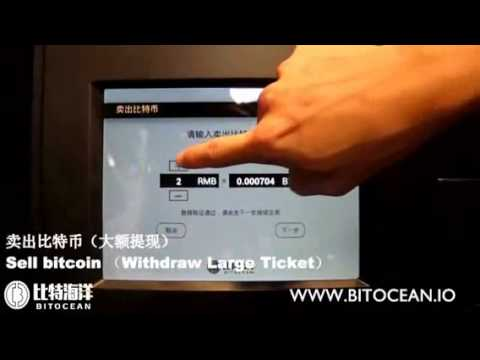 The first Bitcoin ATM from China.