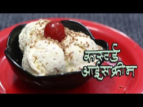 कस्टर्ड आइसक्रीम बनाने का आसान तरीका - Home made Custard Ice cream