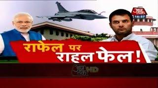 Rafale में सरकार पाक-साफ तो JPC बनाने में डर क्यों? देखिए Dangal Rohit Sardana के साथ