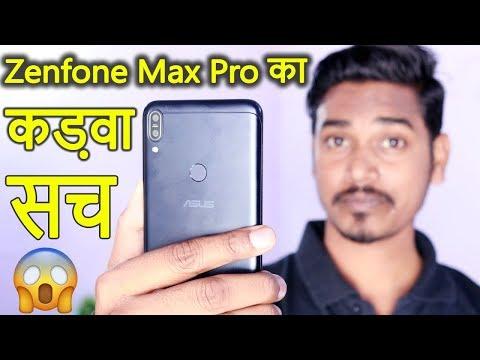 Asus Zenfone Max Pro  M1 का कड़वा सच | क्या Asus Zenfone Max Pro है बजट फोन का बाप ??