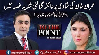 To The Point With Mansoor Ali Khan - Ayesha Gulalai Special Interview - 4 March 2018 | Express News