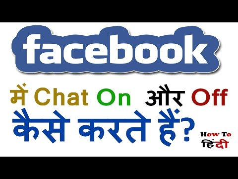 How To be Offline and Online On Facebook facebook chat Settings -2017