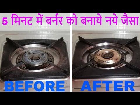 How to clean gas burner at home II गैस बर्नर को घर में साफ़ करने का तरीका