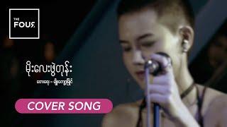 မိုးေလးဖြဲတုန္း - A Cover Song by The Four