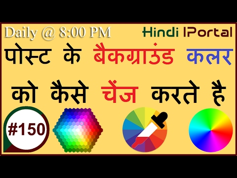 How To Change Post Background Color In Hindi # Change Your Post Background , Text Colors