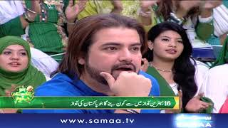 Bano Pakistan Ki Awaz Season 05   SAMAA TV   Sanam Baloch   12 Aug 2018