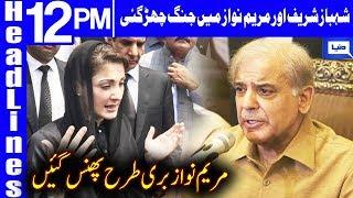 Shahbaz Sharif blames Maryam Nawaz in Judge video Scandal | Headlines 12 PM | 20 August 2019 | Dunya
