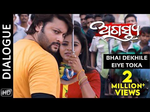Xxx Mp4 Bhai Dekhile Eiye Toka Dialogue Agastya Odia Movie HD Anubhav Jhilik 3gp Sex