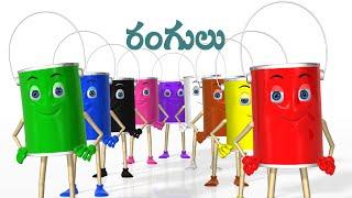 Telugu Rangulu and  Na Chinni Railu Bandi - Telugu Rhymes For Children | Telugu Kids