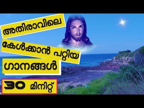 അതിരാവിലെ കേൾക്കാൻ പറ്റിയ ഗാനങ്ങൾ 30 മിനിറ്റ് # Morning prayer christian malayalam songs