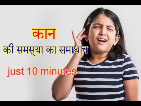 Ear Treatment In Hindi|kaan ka Dard ka Ilaj In Hindi And Urdu