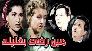 فيلم مين رضى بقليله - Meen Redy Be Qaleeloh Movie