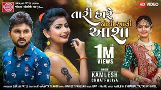 Tari Hare Noti Aavi Asha ||Kamlesh Chhatraliya ||New Gujarati Video Song 2020 ||Ram Audio
