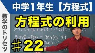 数学 の トリセツ