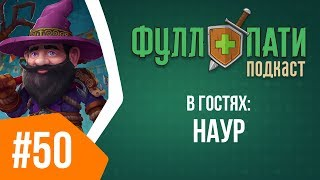 Download Фуллпати Подкаст, 50 ft. Наур Video