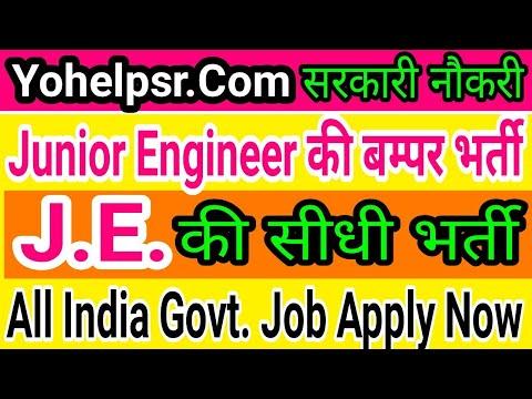 Junior Engineer की बम्पर भर्ती सीधी भर्ती All India Govt. Job Junior Engineer Recruitment