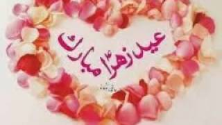 Manqabat.......... Eid e Zehra(s.a)