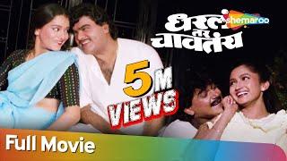 Dharla Tar Chavatay (HD) | Popular Marathi Movie | Ashok Saraf | Laxmikant Berde | Alka Kubal