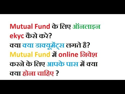 How to invest in mutual funds online Hindi | Buy mutual Funds online Hindi || Mutual Fund buy online