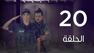 مسلسل 7 أرواح | الحلقة  العشرون - Saba3 Arwa7 Episode 20