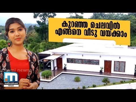 Stylish Home, Built On A Low Budget| Mastercraft Episode 75|  Mathrubhumi News