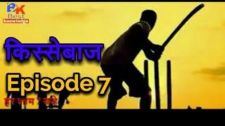 Kissebaaj episode 7 || cricket ka match || किस्सेबाज || क्रिकेट का मैच || best knowledge
