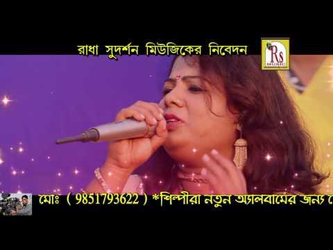 Xxx Mp4 Baul Asore Asore বাউল আসরে আসরে New Bengali Folk Song 2017 Mousumi Debnath R S Music 3gp Sex