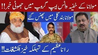 Rana Azeem expose the secret What's app group of Maulana Fazal ur Rehman  | 5 November 2019