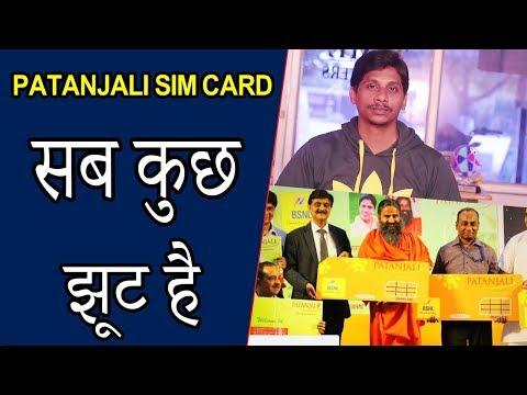 Patanjali sim cards Fake News 2018 || Hindi Tech Tuts