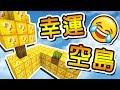 Minecraft 超級狂 幸運空島戰爭 整座島都是 幸運方塊 Mod 模組遊戲 Song mp3