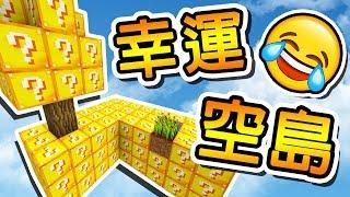 Minecraft 超級狂【幸運空島戰爭】整座島都是「幸運方塊」!! | Mod 模組遊戲