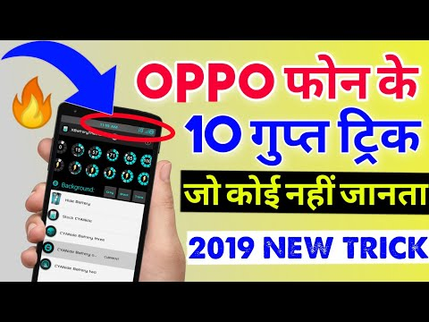 अगर Oppo फोन चलाते हो तो ये 10 छुपी हुई सेटिंग जान लो || #Oppo Phone 10 Hidden Setting 2019