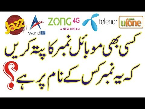 How To Know Any Mobile Number Ownership in Pakistan|Mobilink,Jazz,Warid,Ufone,Telenor,Zong