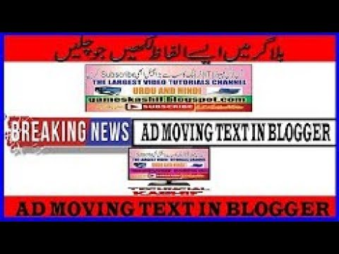 Moving Text in Blogger How To Ad Moving Text Breaking news text In Blogger In Urdu/hindi