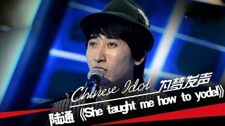 陆通《She taught me how to yodel》-中国梦之声第二季第4期Chinese Idol