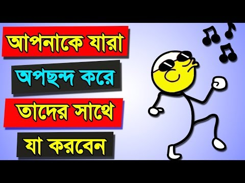 How To Deal With Haters in Bangla | Bangla Motivational Video | Bengali Motivational Video