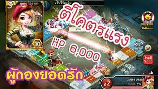 Line เกมเศรษฐี - ผู้กองไดอาน่า บ้าพลัง