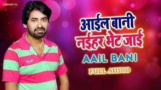 आईल बानी Aail Bani - Full Audio | Aail Bani Naihar Bhet Ho Jaai | Devanand Dev